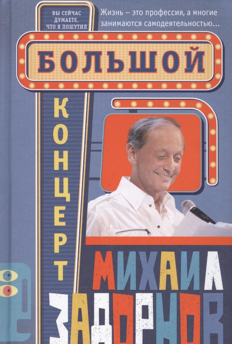 Задорнов М. Большой концерт ISBN: 9785227071699 задорнов м большой концерт