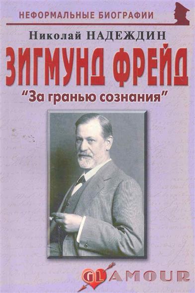 Зигмунд Фрейд За гранью сознания
