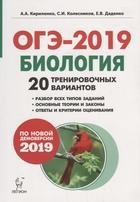 Биология. Подготовка к ОГЭ-2019. 9 класс. 20 тренировочных вариантов демоверсии 2019 года