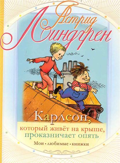 Линдгрен А. Карлсон который живет на крыше проказничает опять малыш малыш и карлсон который живет на крыше