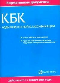 Коды бюджетной классификации