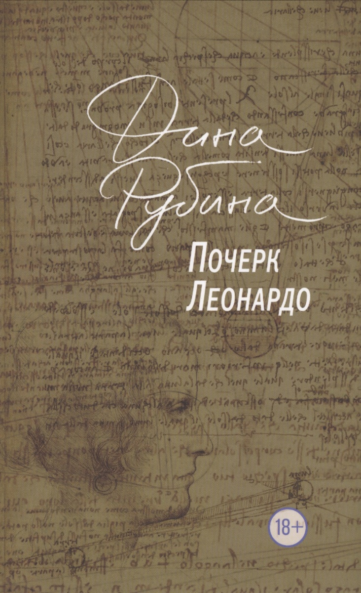 Рубина Д. Почерк Леонардо рубина д русская канарейка голос