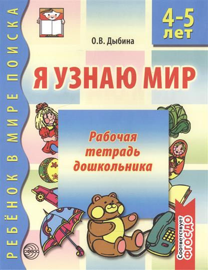 Дыбина О. Я узнаю мир 4-5 лет Раб. тетр. дошк. афанасьева о новый курс англ языка 7 кл раб тетр 2