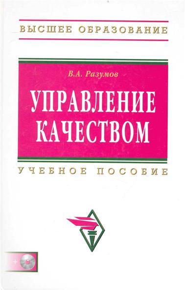 Разумов В. Управление качеством Учеб. пос.