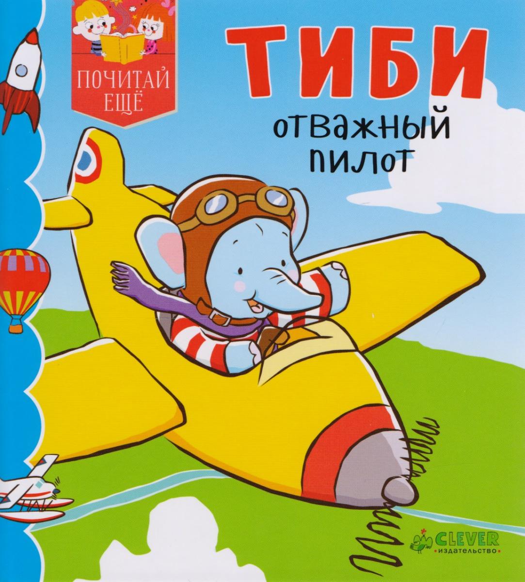 Бомон Э. Тиби отважный пилот tibi юбка длиной 3 4