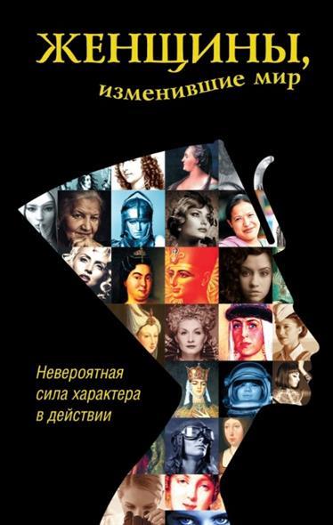 Григорова Д. Женщины, изменившие мир и другие браун джанет стрэчен хью книги изменившие мир