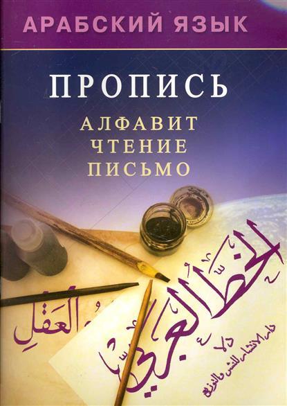 Арабский язык Пропись Алфавит Чтение Письмо