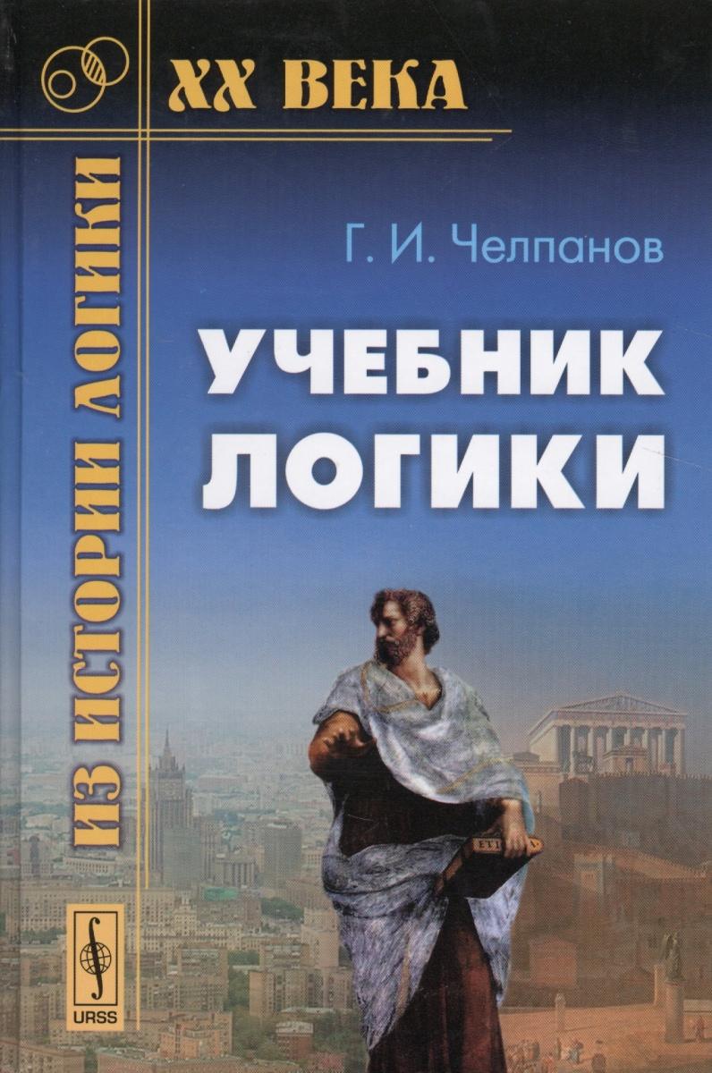Челпанов Г. Учебник логики цена