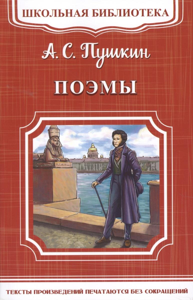 Пушкин А. Поэмы а пушкин а пушкин поэмы