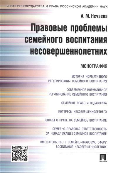 Нечаева А. Правовые проблемы семейного воспитания несовершеннолетних: монография