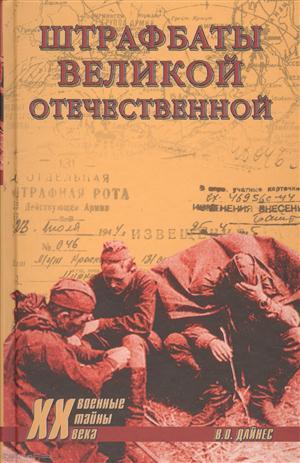 Дайнес В. Штрафбаты Великой Отечественной