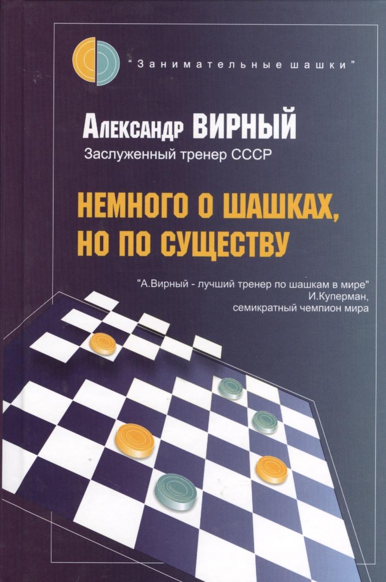 Вирный А. Немного о шашках, но по существу