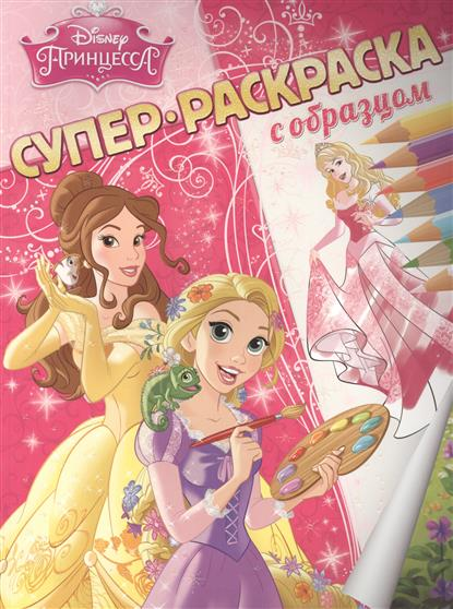 Баталина В. (ред.) Суперраскраска с образцом Принцессы корсунова о илл принцессы и королевы суперраскраска