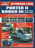 Hyundai Porter II & Kia Bongo III / К-серии, моделей 2WD&4WD с 2004 года выпуска, оборудованных дизельными двигателями D4BH. Руководство по ремонту и техническому обслуживанию