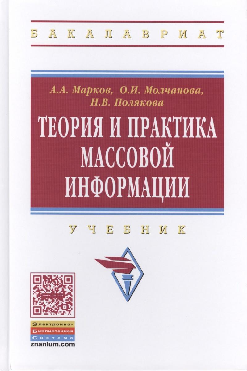 Марков А., Молчанова О., Полякова Н. Теория и практика массовой информации. Учебник ISBN: 9785160065052