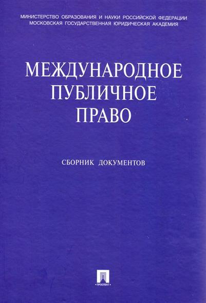 Международное публичное право Сб. документов