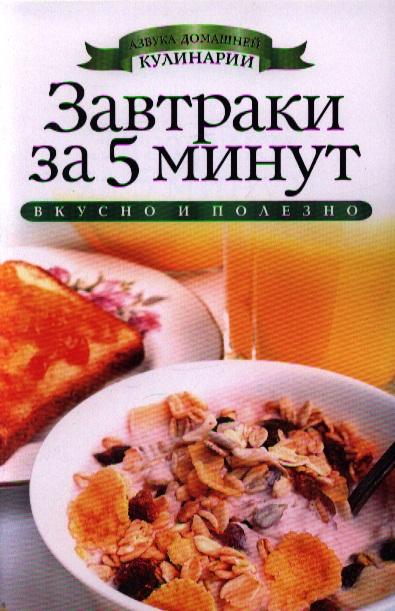 Куликова В. Завтраки за 5 минут цепочка page 8