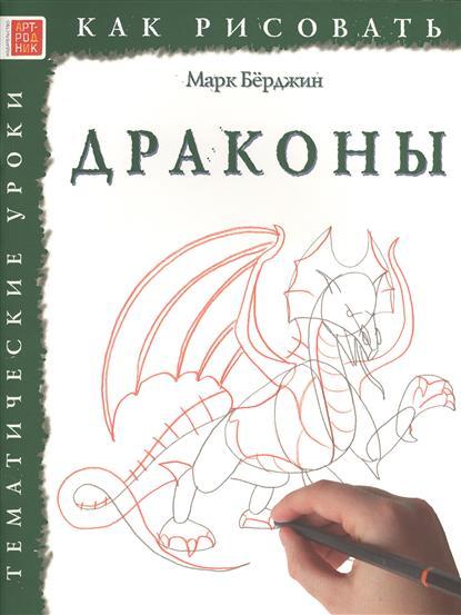 Как рисовать. Драконы. Тематические уроки