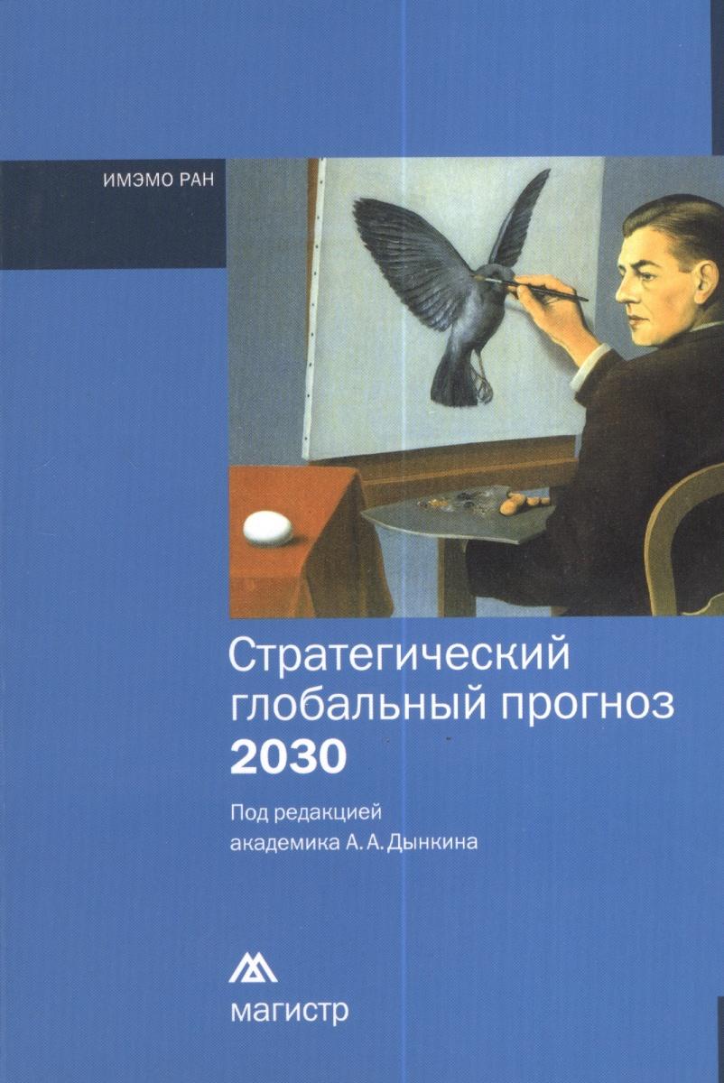 Дынкин А. (ред.) Стратегический глобальный прогноз 2030. Краткий вариант ISBN: 9785977601856