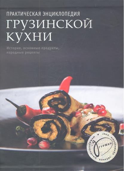 Практическая энциклопедия грузинской кухни