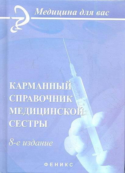Карманный справочник медицинской сестры. Издание 8-е, стереотипное