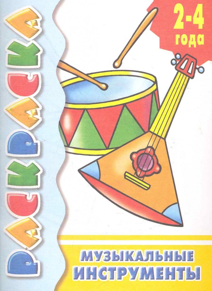 Степин С.: Р Музыкальные инструменты