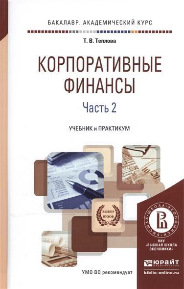 Корпоративные финансы. В 2-х частях. Часть 2. Учебник и практикум для академического бакалавриата