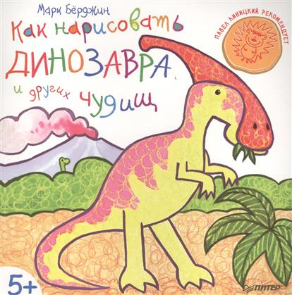 Берджин М. Как нарисовать динозавра и других чудищ как нарисовать динозавра и других чудищ 5