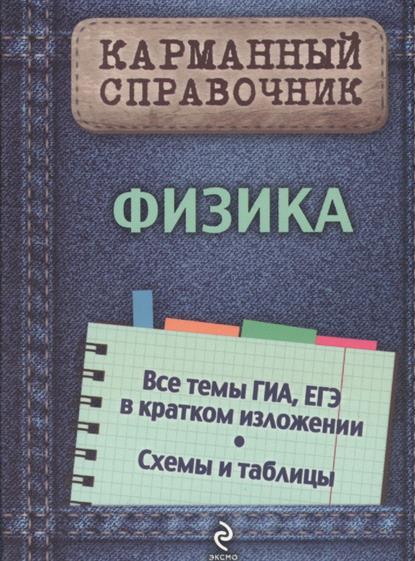 Бальва О. Физика бальва о егэ физика универсальный справочник