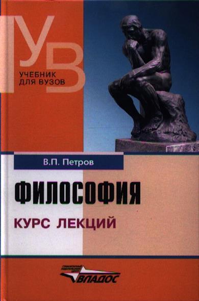 Философия. Курс лекций. Учебник