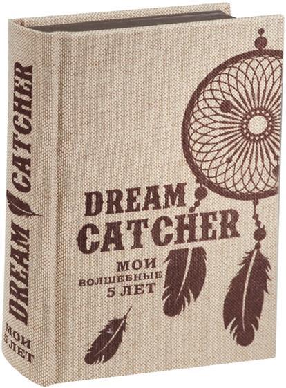 Пятибук Dream Catcher Мои волшебные 5 лет (мешковина)