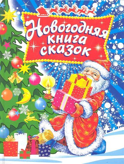 Данкова Р.: Новогодняя книга сказок