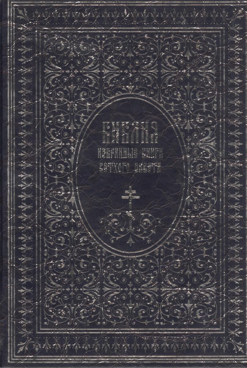 Библия Избранные книги Ветхого Завета
