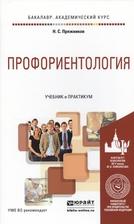 Профориентология. Учебник и практикум для академического бакалавриата