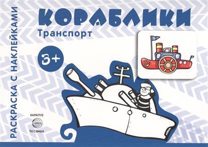 Савушкин С. (ред.) Кораблики савушкин с ред стройка