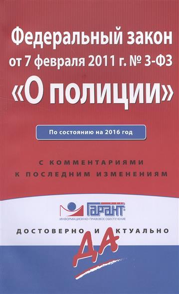 Федеральный закон от 7 февраля 2011 г. № 3-ФЗ