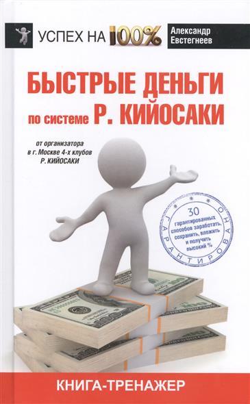 Евгтегнеев А. Быстрые деньги. Книга-тренажер