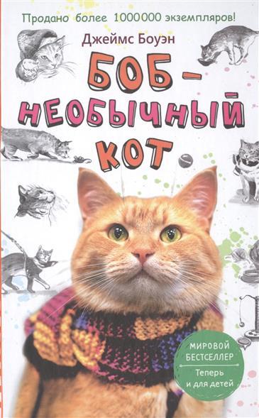 Кот боб купить книгу