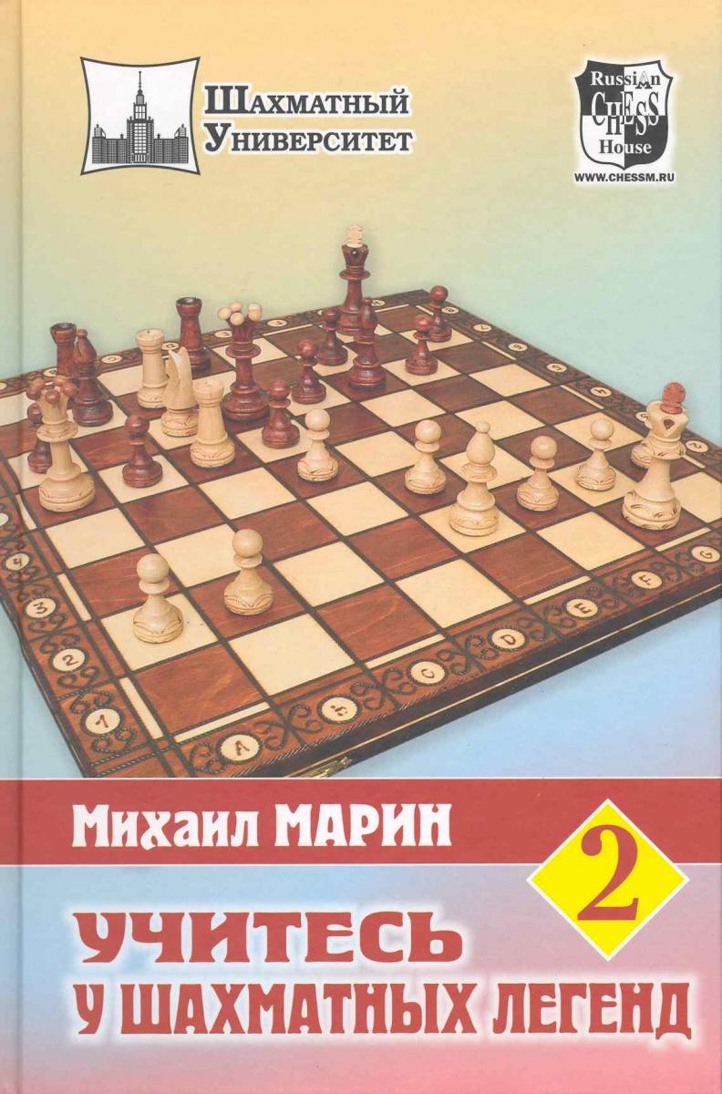 Марин М. Учитесь у шахматных легенд т.2