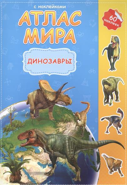 Атлас мира. Динозавры иллюстрированный атлас динозавры