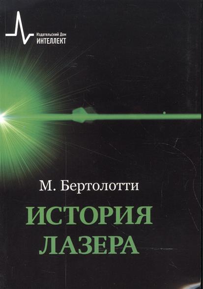 Бертолотти М. История лазера