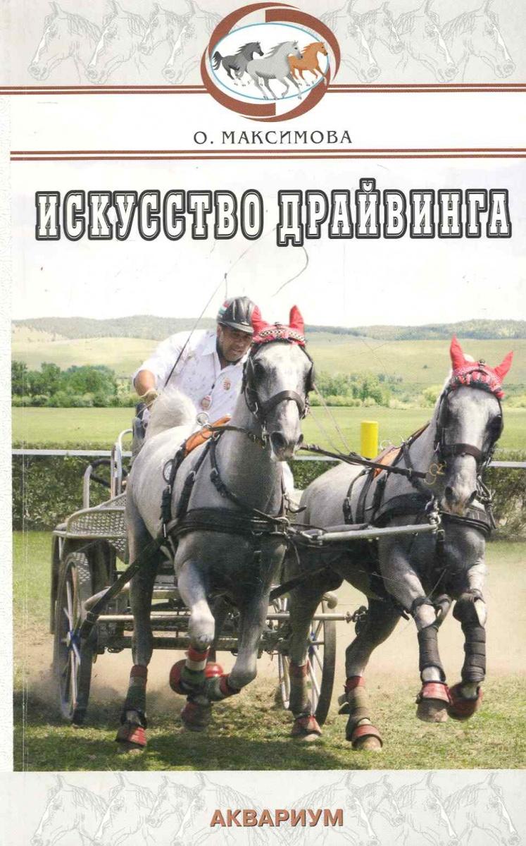 Максимова О. Искусство драйвинга