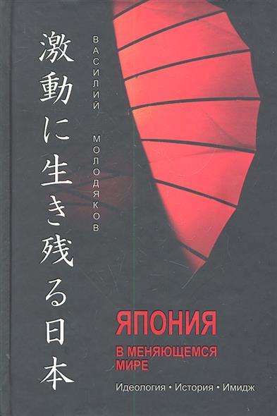 Япония в меняющемся мире Идеология История Имидж