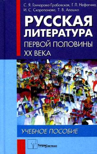 Русская литература первой половины 20 века Уч. пос.