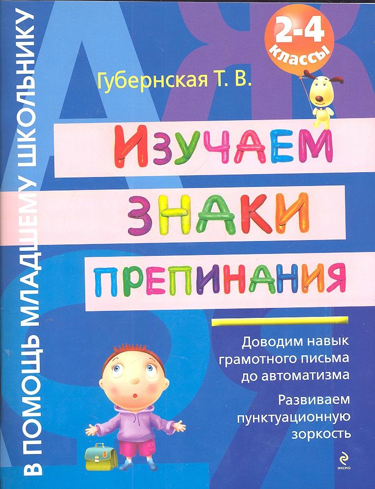 Губернская Т. Изучаем знаки препинания 2-4 кл.