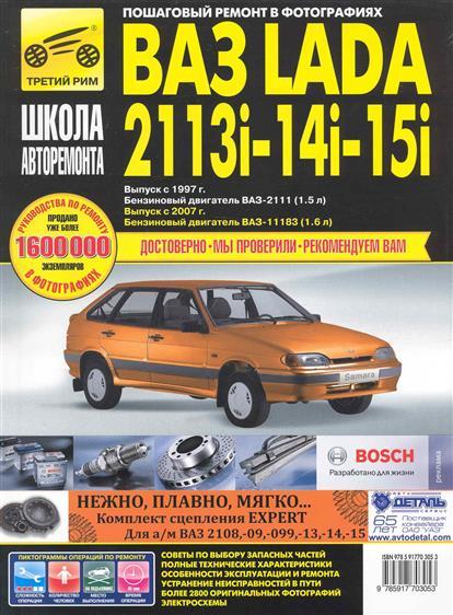 ВАЗ-2113i -14i -15i с 1997г в фото