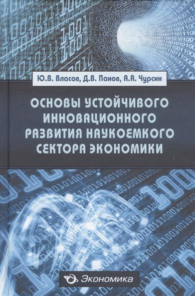 Основы устойчивого инновационного развития наукоемкого сектора экономики: Монография