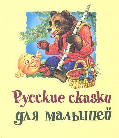 Губанова Г. (ред.) Русские сказки для малышей
