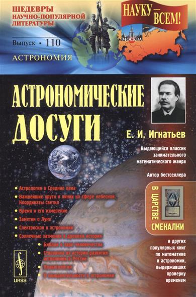 Игнатьев Е.: Астрономические досуги. Выпуск 110