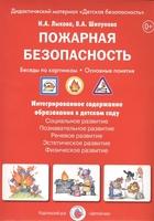 Пожарная безопасность. Беседы по картинкам. Основные понятия. Дидактический материал